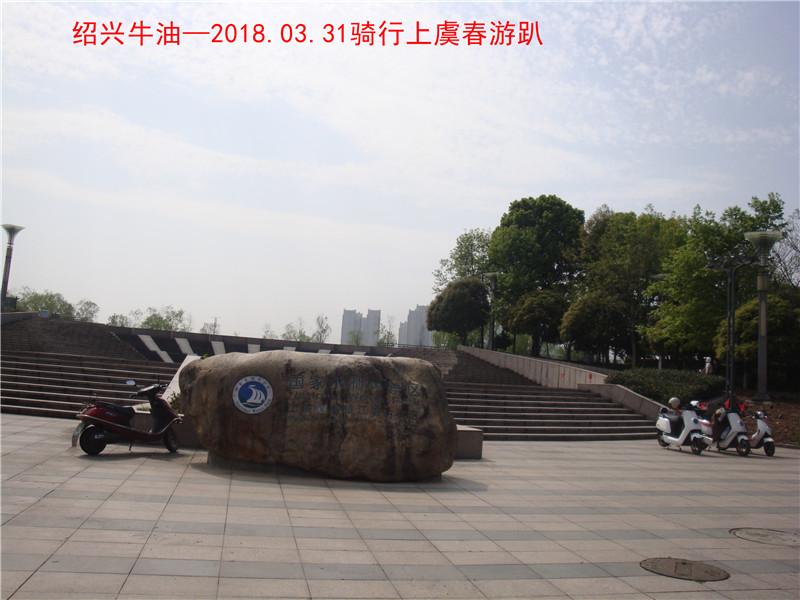 上虞春游游记490.jpg