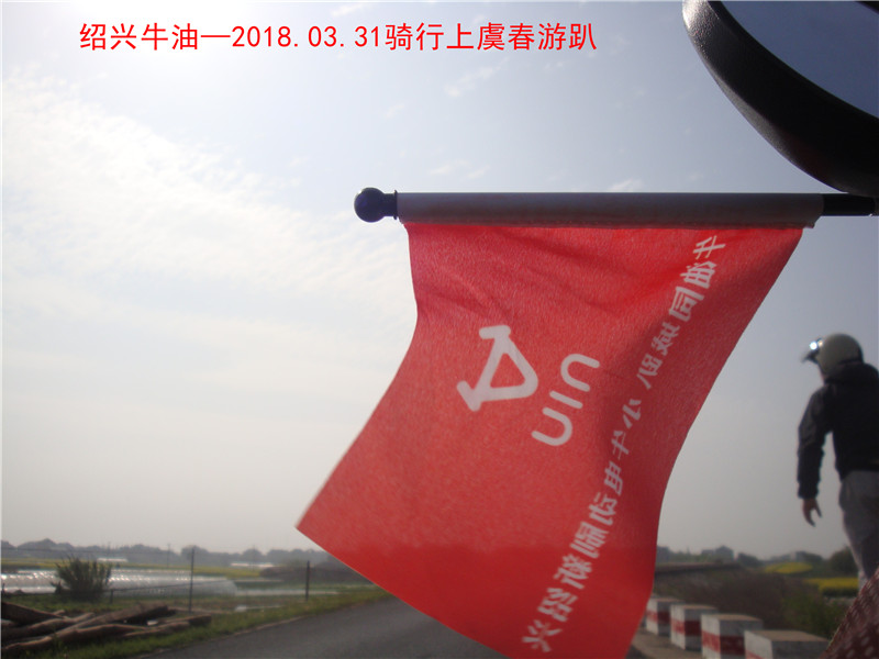 上虞春游游记516.jpg