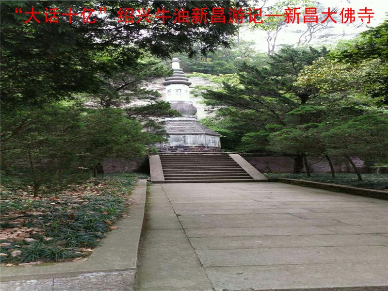 """""""大话十亿""""绍兴牛油新昌游记13.jpg"""
