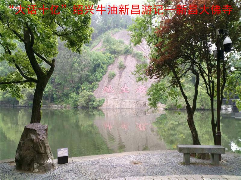 """""""大话十亿""""绍兴牛油新昌游记14.jpg"""