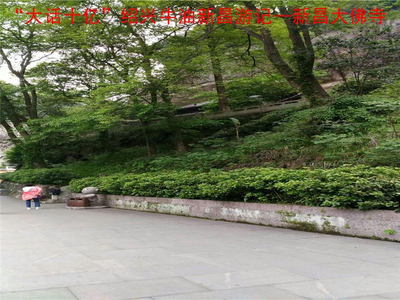 """""""大话十亿""""绍兴牛油新昌游记17.jpg"""