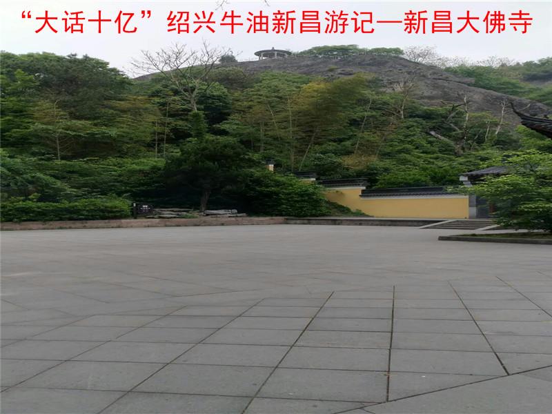 """""""大话十亿""""绍兴牛油新昌游记18.jpg"""