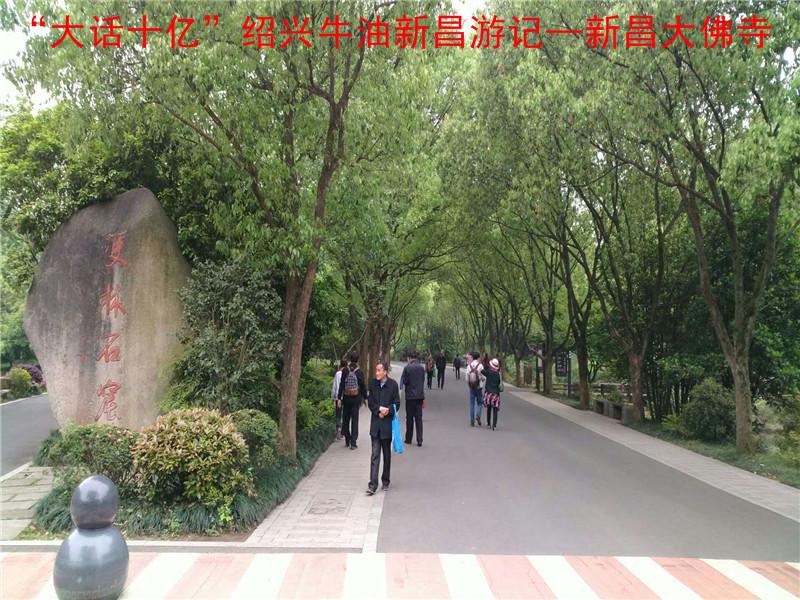 """""""大话十亿""""绍兴牛油新昌游记24.jpg"""