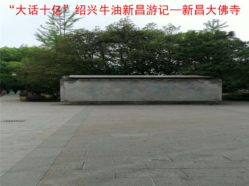 """""""大话十亿""""绍兴牛油新昌游记25.jpg"""