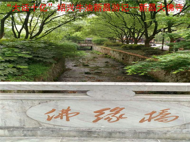 """""""大话十亿""""绍兴牛油新昌游记26.jpg"""