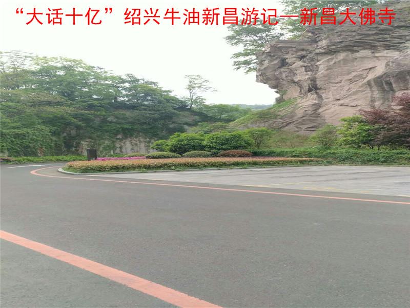 """""""大话十亿""""绍兴牛油新昌游记35.jpg"""