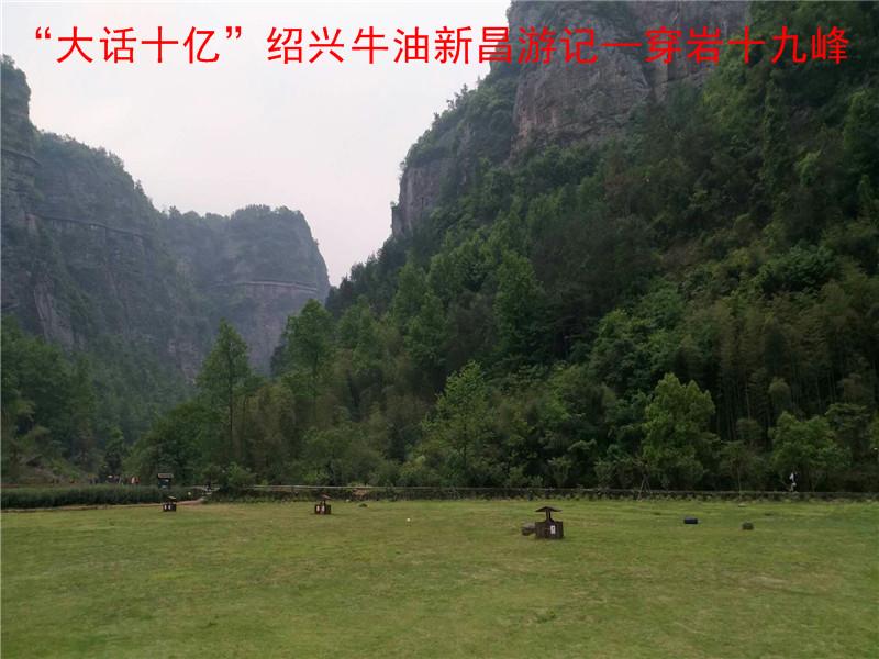 """""""大话十亿""""绍兴牛油新昌游记02.jpg"""