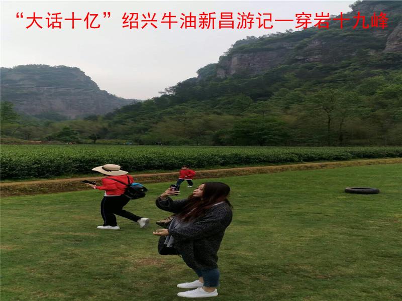 """""""大话十亿""""绍兴牛油新昌游记03.jpg"""