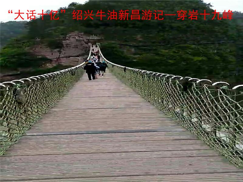 """""""大话十亿""""绍兴牛油新昌游记09.jpg"""