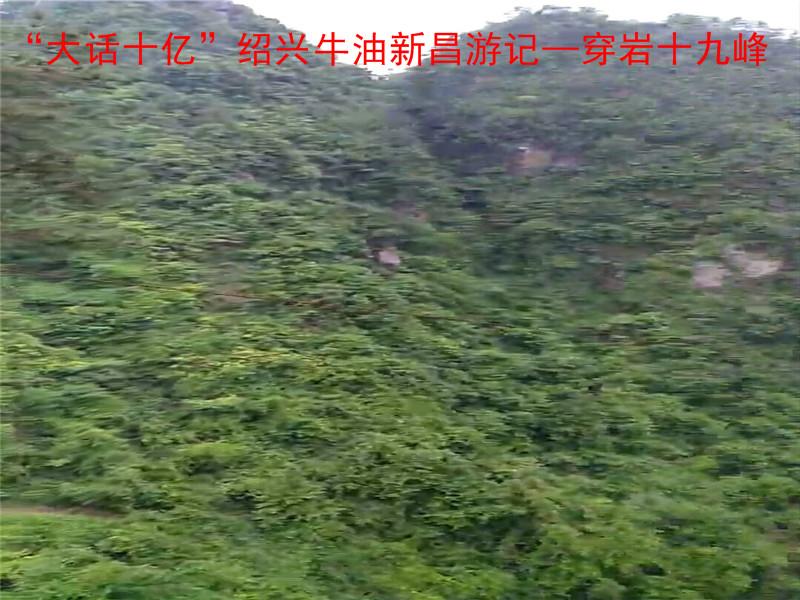 """""""大话十亿""""绍兴牛油新昌游记10.jpg"""