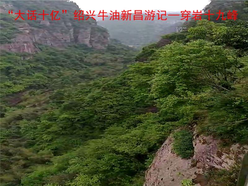 """""""大话十亿""""绍兴牛油新昌游记11.jpg"""