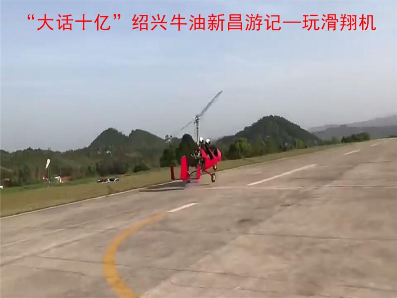 """""""大话十亿""""绍兴牛油新昌游记40.jpg"""