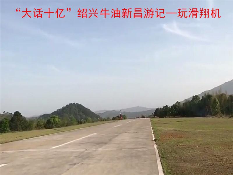 """""""大话十亿""""绍兴牛油新昌游记41.jpg"""