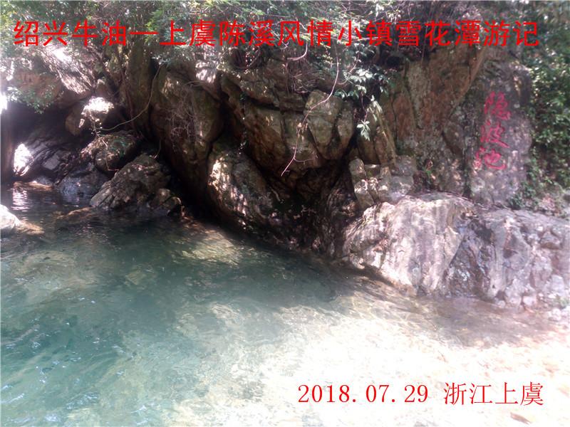 雪花潭81.jpg
