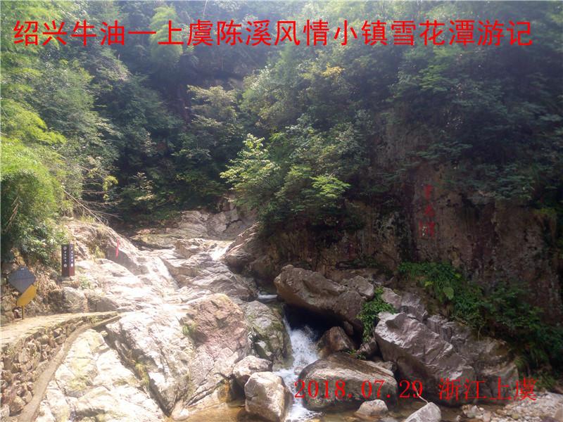 雪花潭201.jpg