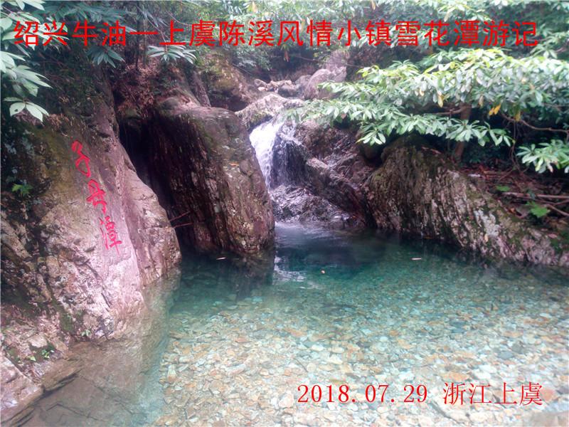 雪花潭216.jpg